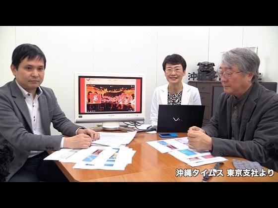 第37回 新沖縄通信 1月号 MXテレビ「ニュース女子」の沖縄ヘイト