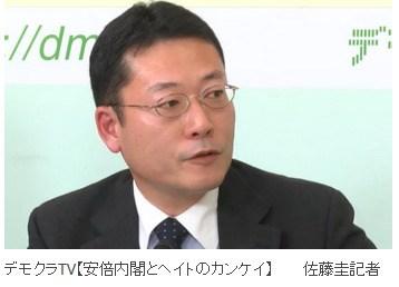東京新聞の記者の佐藤圭という奴は、キチガイ丸出し