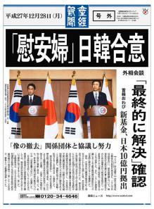 慰安婦に係る「日韓合意」の直後、岸田外務大臣は「今回の合意により、慰安婦問題が最終的かつ不可逆的に解決されることを確認した。このような合意ができたことは歴史的、画期的な成果であると考える」などと述べた