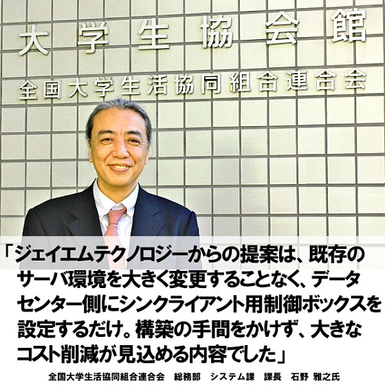 全国大学生活協同組合連合会 総務部 システム課 課長 石野雅之は、しばき隊「男組」の副長「のっち」@nocchi99であり、脅迫などの犯罪を行っている!