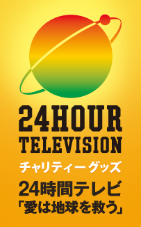 24時間テレビ「愛は地球を救う」