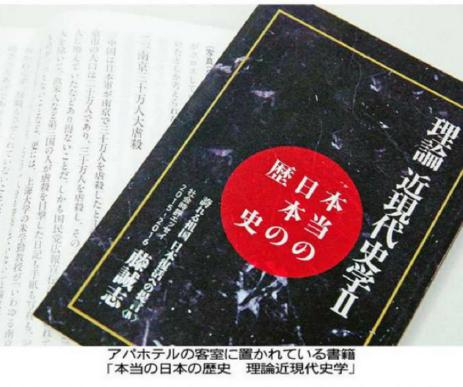 アパホテルの客室に置かれている書籍「本当の日本の歴史 理論近現代史学」