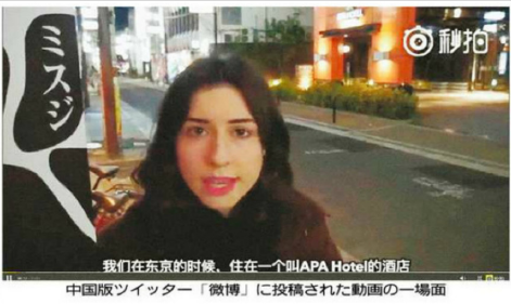 中国版ツィッター「微博」に投稿された動画の一場面【特報】東京新聞、ホテル客室に「南京大虐殺」否定本 アパ史観を斬る