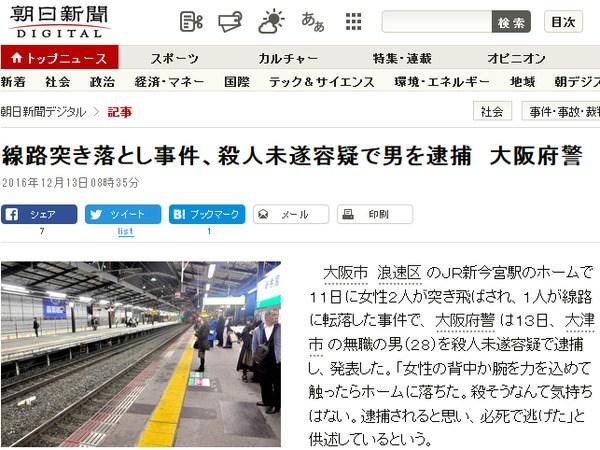 ■朝日新聞 ・大阪府警は13日、大津市の無職の男(28)を殺人未遂容疑で逮捕し、発表した。