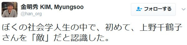 金明秀 KIM, Myungsoo @han_org ぼくの社会学人生の中で、初めて、上野千鶴子さんを「敵」だと認識した。