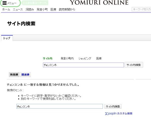 読売新聞 「チョンスンホ」の検索結果 13:24分現在