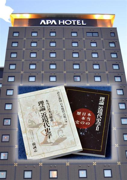アパホテルと「本当の日本の歴史 理論 近現代史学」、国観光局、アパホテルの利用拒否呼びかけ 客室書籍「中国観光客への挑発」