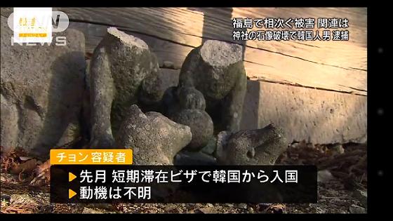 4仏像被害・福島で韓国人逮捕 神社の石像壊した疑い。韓国国籍で無職のチョン・スンホ容疑者(35)は9日の夜、泉崎村の神社でキツネの石像2体を首から折るなど、合わせて4点を壊した