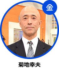 菊地幸夫 スッキリ