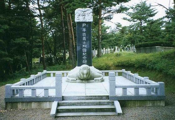 石川県金沢市の尹奉吉義士殉国記念碑