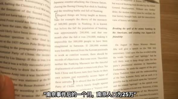 """内容を紹介 「アパホテル」中国のSNSで""""炎上"""" 「南京大虐殺を否定するCEOの著書が客室に」 告発動画「微博」で6800万再生"""
