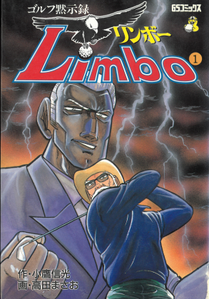 limbo1.png