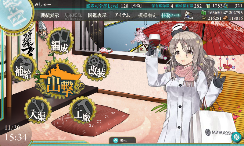 KanColle-161120-15341671.png