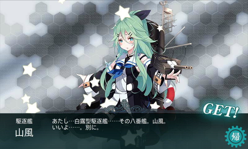 KanColle-161124-21333841.png