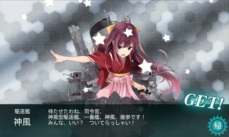 KanColle-161126-13491649.png