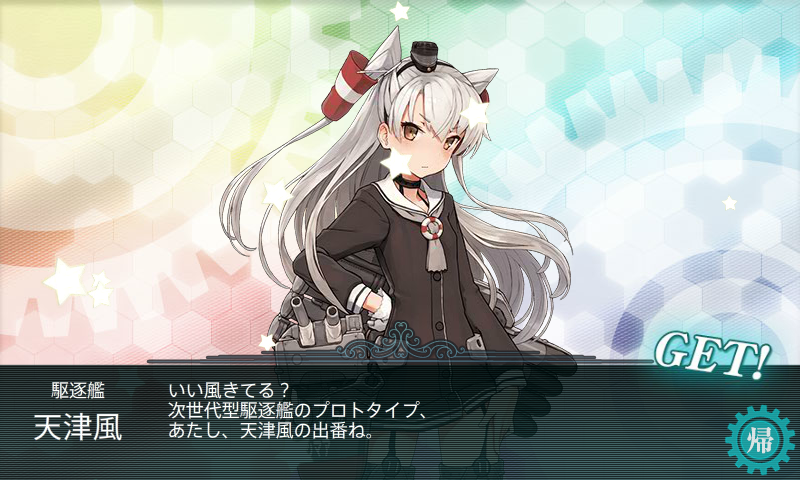 KanColle-161126-15564841.png