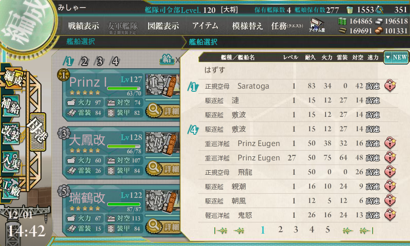 KanColle-161201-14425545.png