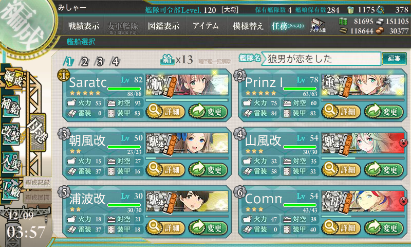 KanColle-161209-03570593.png