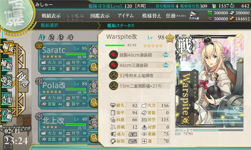 KanColle-170211-23244833.png