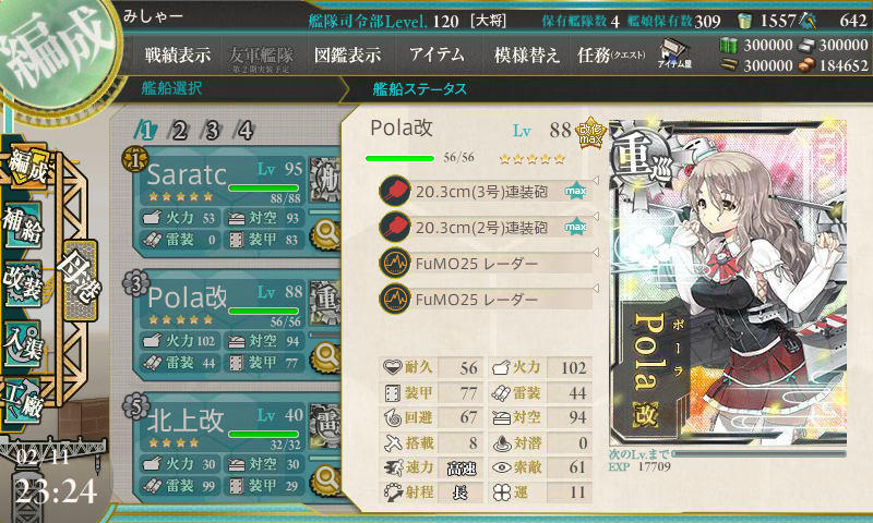 KanColle-170211-23245373.png