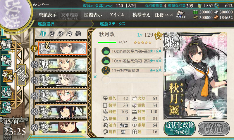 KanColle-170211-23253299.png
