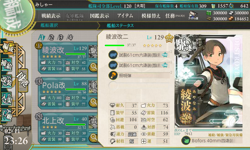 KanColle-170211-23263280.png