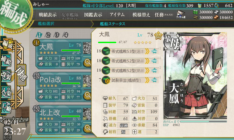 KanColle-170211-23272867.png
