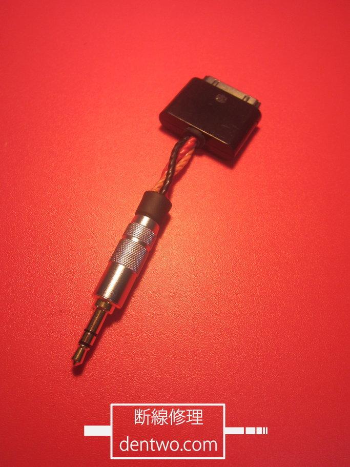Dockコネクタ用オーディオケーブルの断線の修理画像です。161216IMG_3510.jpg