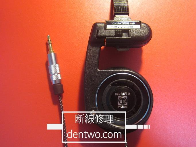 KOSS製ヘッドホン・PORTAPROの断線の修理画像です。161223IMG_3525.jpg
