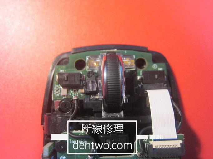 Logicool製マウス・M905のマイクロスイッチ部分の画像です。170127IMG_3601.jpg