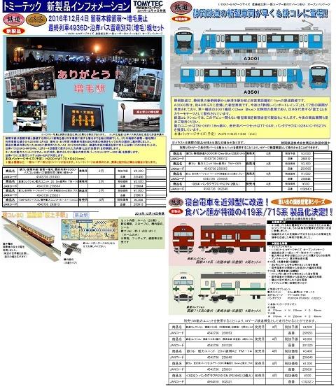 鉄コレH29新製品5