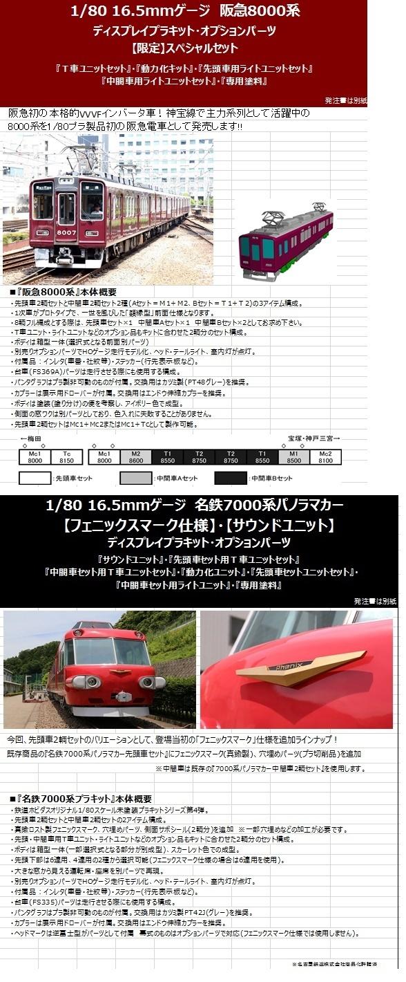 名鉄70003