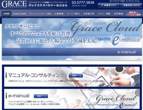グレイステクノロジー(6541)IPO新規上場承認