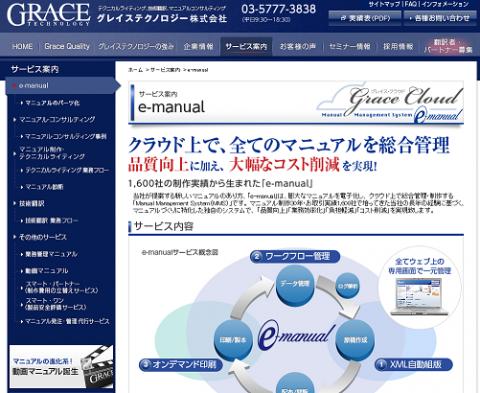 グレイステクノロジー(6541)初値予想とIPO分析記事