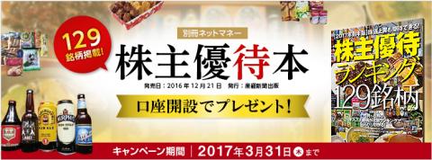 岡三オンライン証券キャンペーン特典