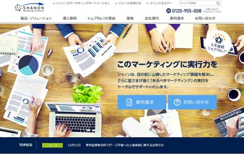 シャノン(3976)IPO新規上場承認