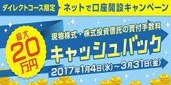 SMBC日興証券20万円キャッシュバック