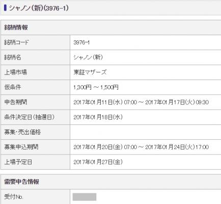 東洋証券のIPO申込番号