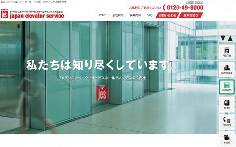 ジャパンエレベーターサービスホールディングス(6544)IPO新規上場承認