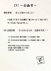 c91 【企画書】のコピー