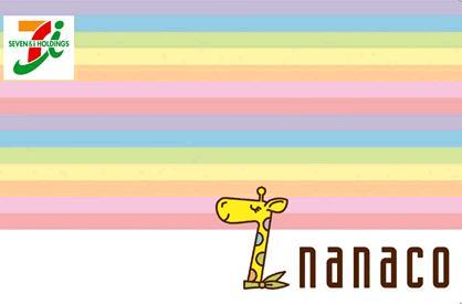 nanaco.jpg