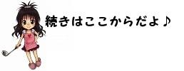 s-続きを読む用 - コピー - コピー