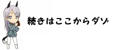 s-続きを読む用 - コピー