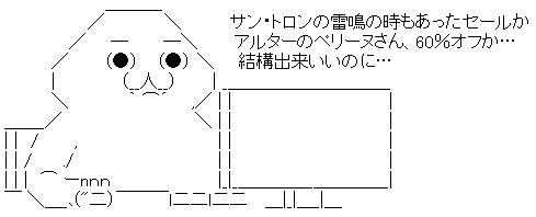 WS003323