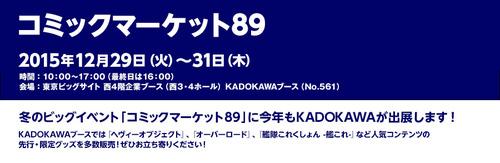 comike89