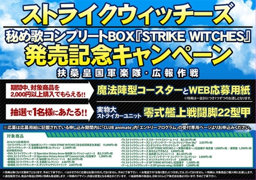 160428-0630_strike-witches_box_fair_YS-680x480