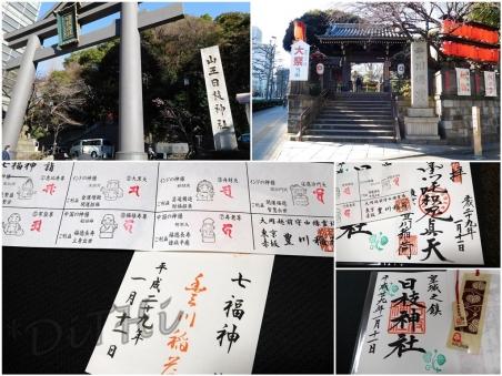 日枝神社・豊川稲荷