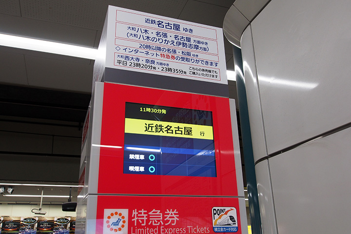 20170115_kintetsu_ltdexp_ticket_machine-03.jpg