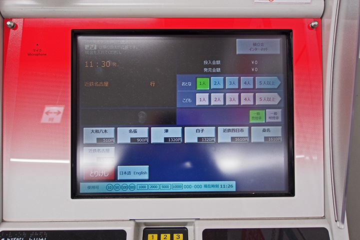 20170115_kintetsu_ltdexp_ticket_machine-05.jpg