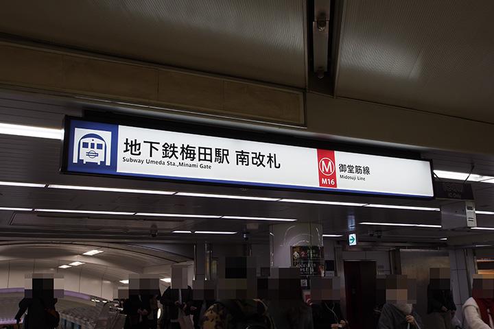 20170121_umeda-02.jpg